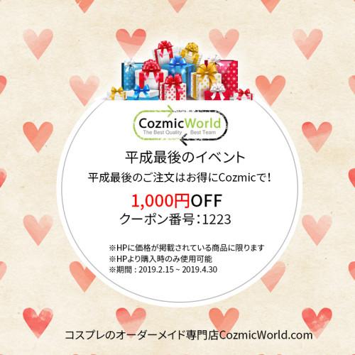 平成最後 コスプレ コスチューム Costume コスプレ衣装 ウィッグ 小道具