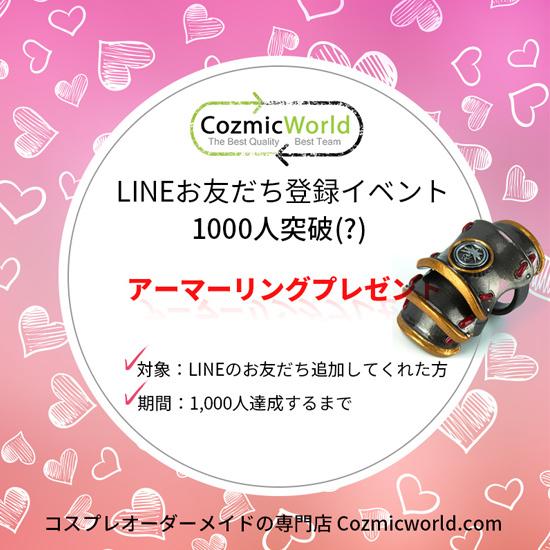 アーマーリング LINEお友だち cozmicworld コスプレ 小道具 製作