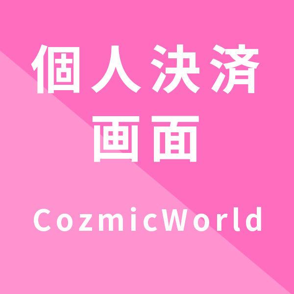 cozmicworld